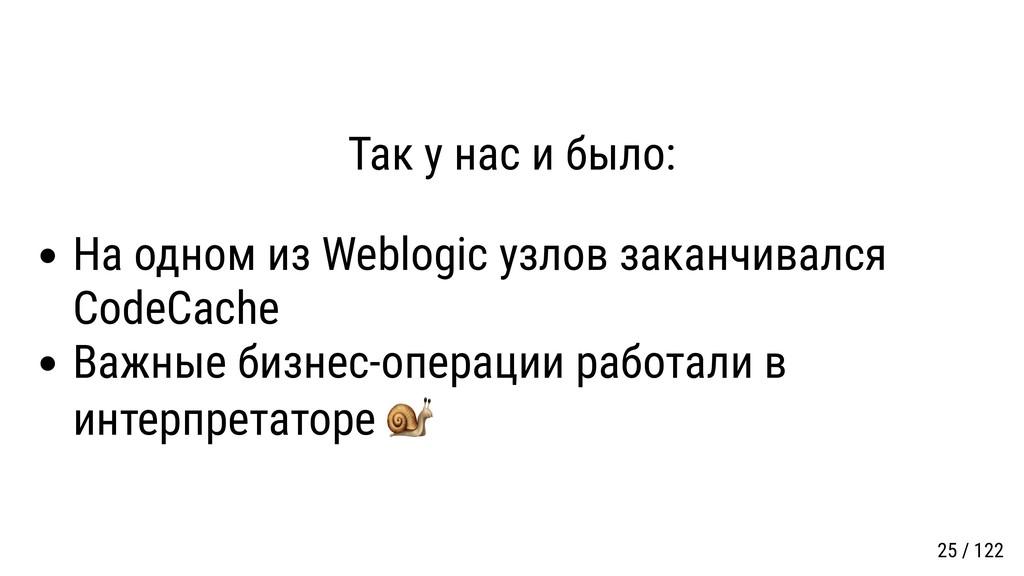Так у нас и было: На одном из Weblogic узлов за...