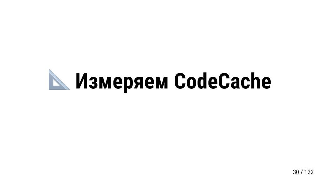 Измеряем CodeCache 30 / 122