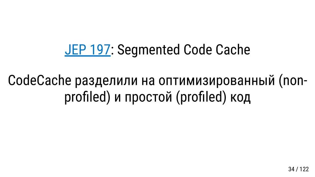 JEP 197: Segmented Code Cache CodeCache раздели...