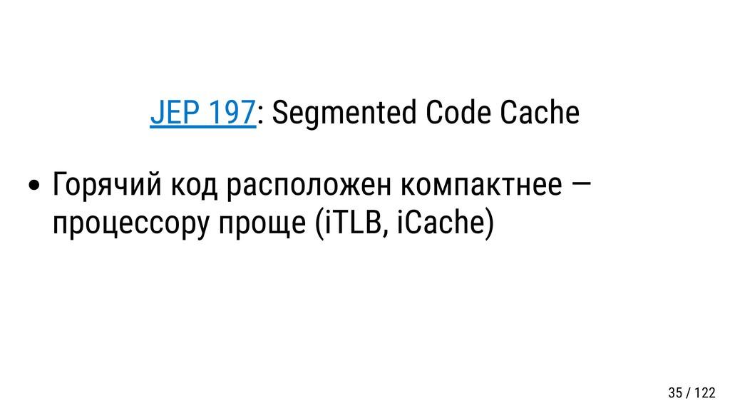 JEP 197: Segmented Code Cache Горячий код распо...