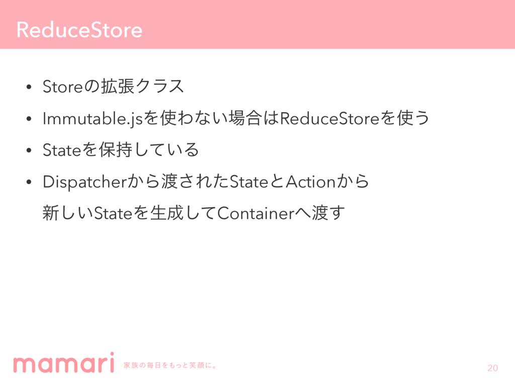 ReduceStore • Storeͷ֦ுΫϥε • Immutable.jsΛΘͳ͍߹...