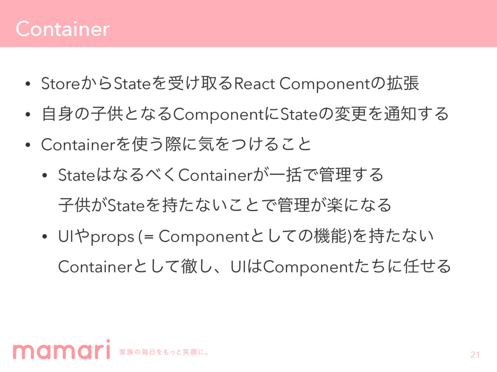 Container • Store͔ΒStateΛड͚औΔReact Componentͷ֦ு...