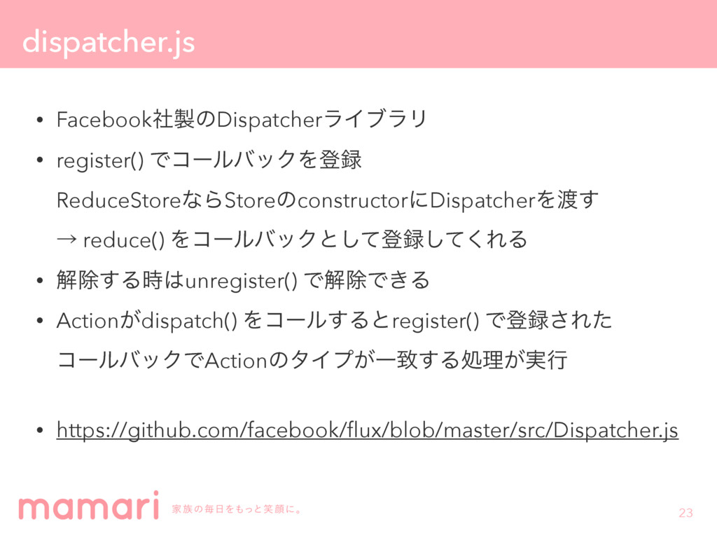 dispatcher.js • Facebookࣾ੡ͷDispatcherϥΠϒϥϦ • re...