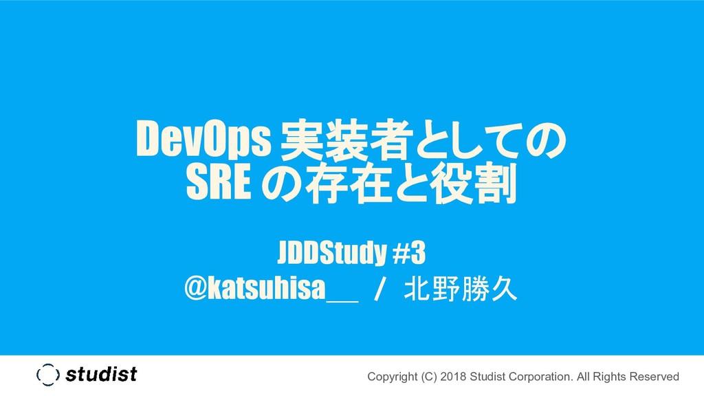 DevOps 実装者としての SRE の存在と役割 JDDStudy #3 @katsuhis...