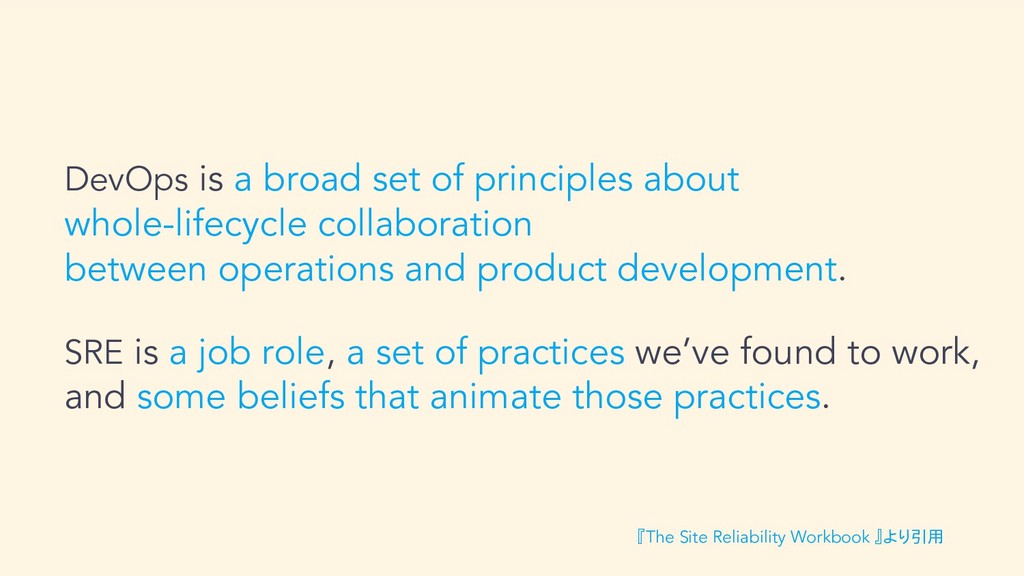 DevOps is a broad set of principles about whole...