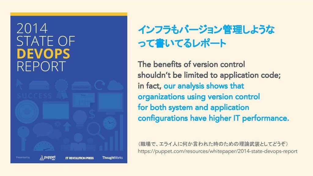 インフラもバージョン管理しような って書いてるレポート The benefits of ver...
