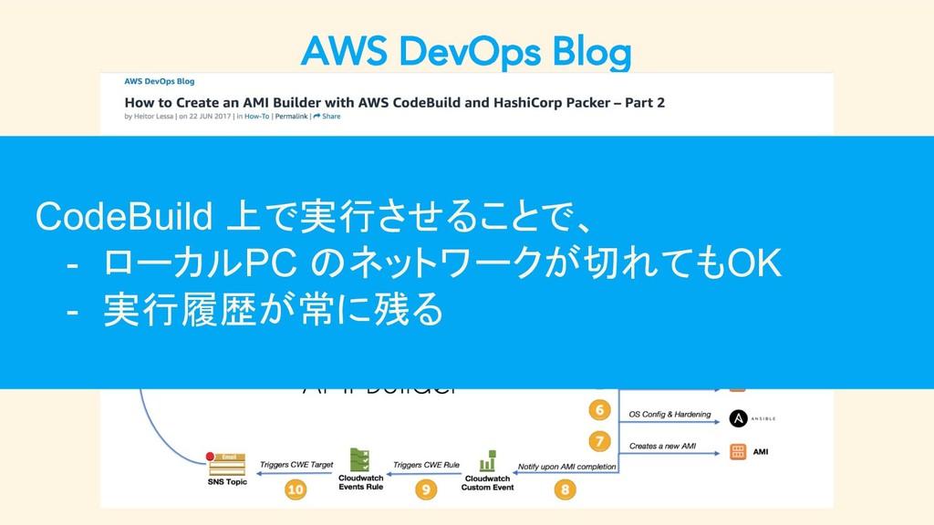 AWS DevOps Blog  CodeBuild 上で実行させることで、 - ローカルPC...