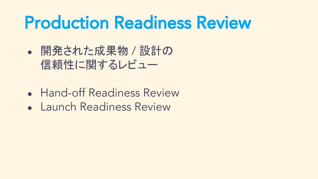 Production Readiness Review ● 開発された成果物 / 設計の 信頼...