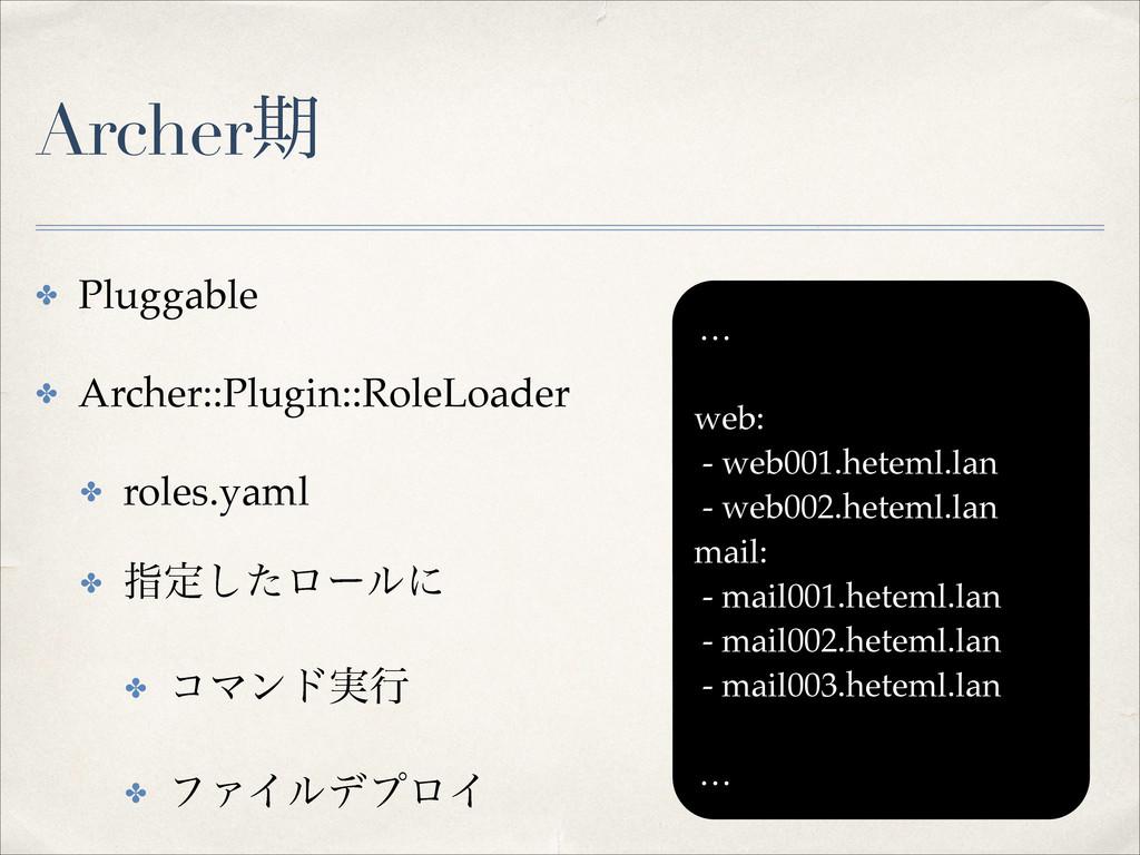 Archerظ ✤ Pluggable! ✤ Archer::Plugin::RoleLoad...