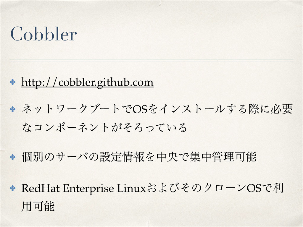 Cobbler ✤ http://cobbler.github.com! ✤ ωοτϫʔΫϒʔ...