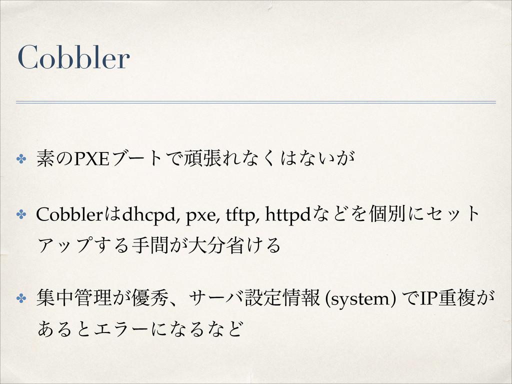 Cobbler ✤ ૉͷPXEϒʔτͰؤுΕͳ͘ͳ͍͕! ✤ Cobblerdhcpd, ...