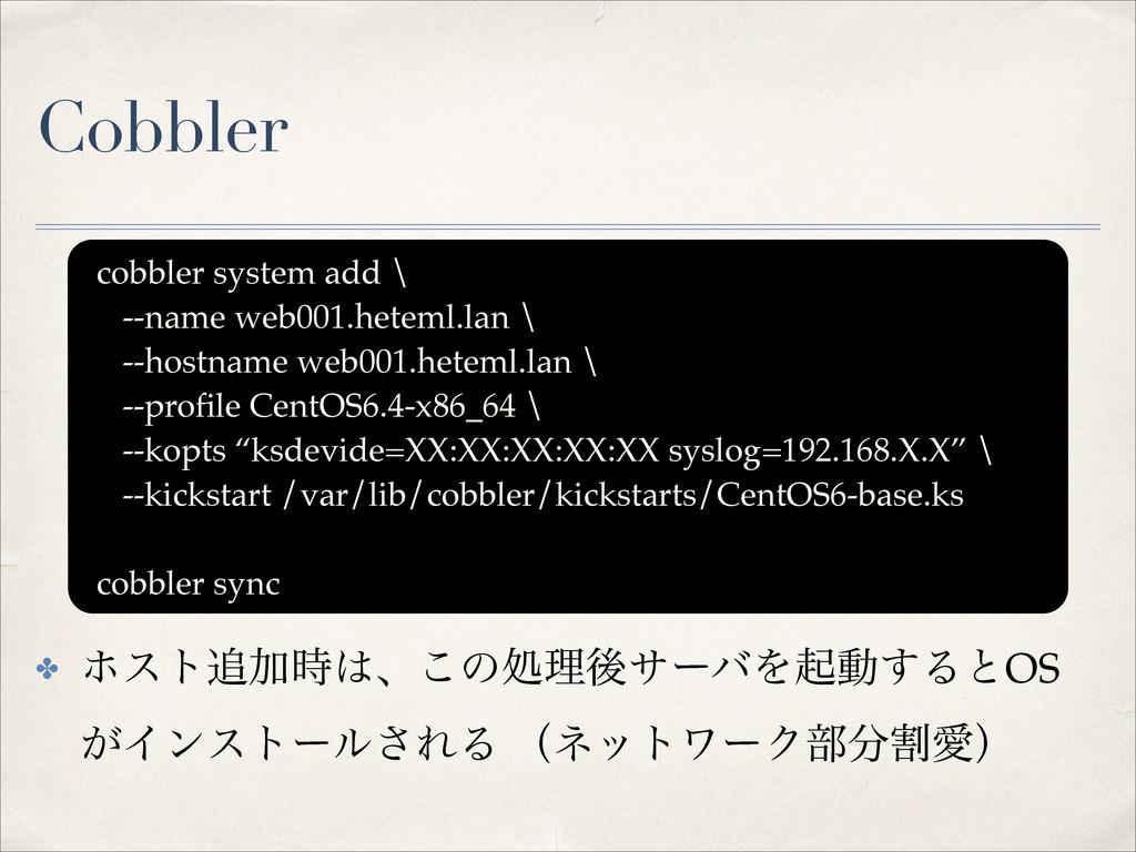 Cobbler ✤ ϗετՃɺ͜ͷॲཧޙαʔόΛىಈ͢ΔͱOS ͕Πϯετʔϧ͞ΕΔ ʢ...