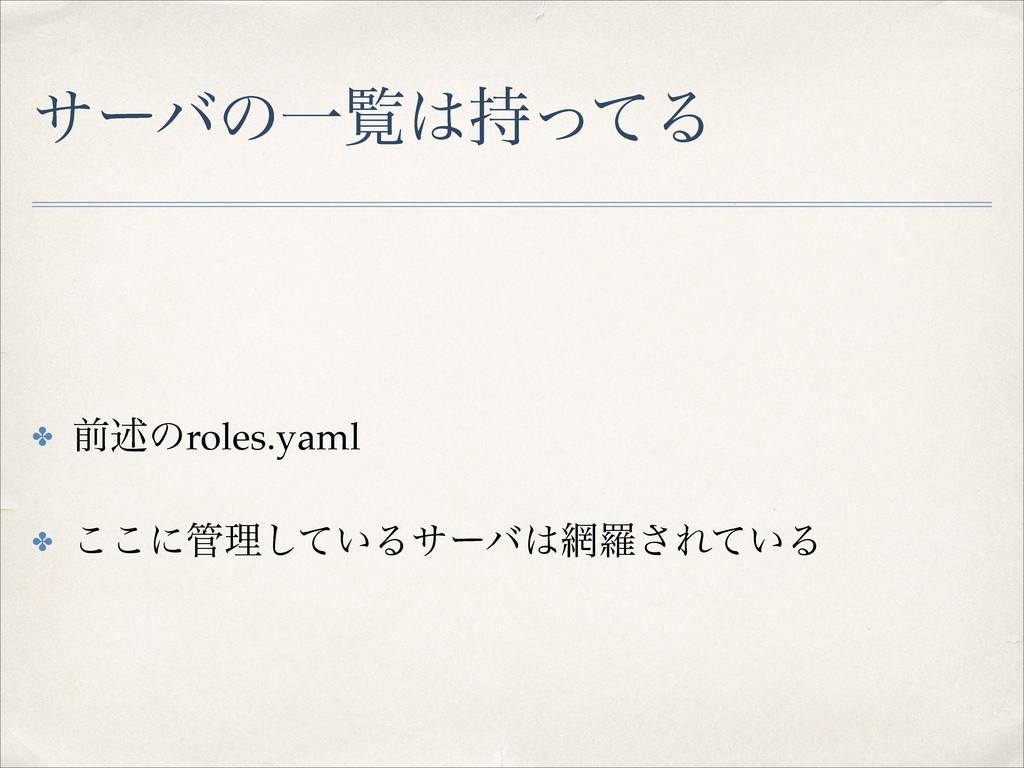 αʔόͷҰཡͬͯΔ ✤ લड़ͷroles.yaml! ✤ ͜͜ʹཧ͍ͯ͠Δαʔόཏ͞...