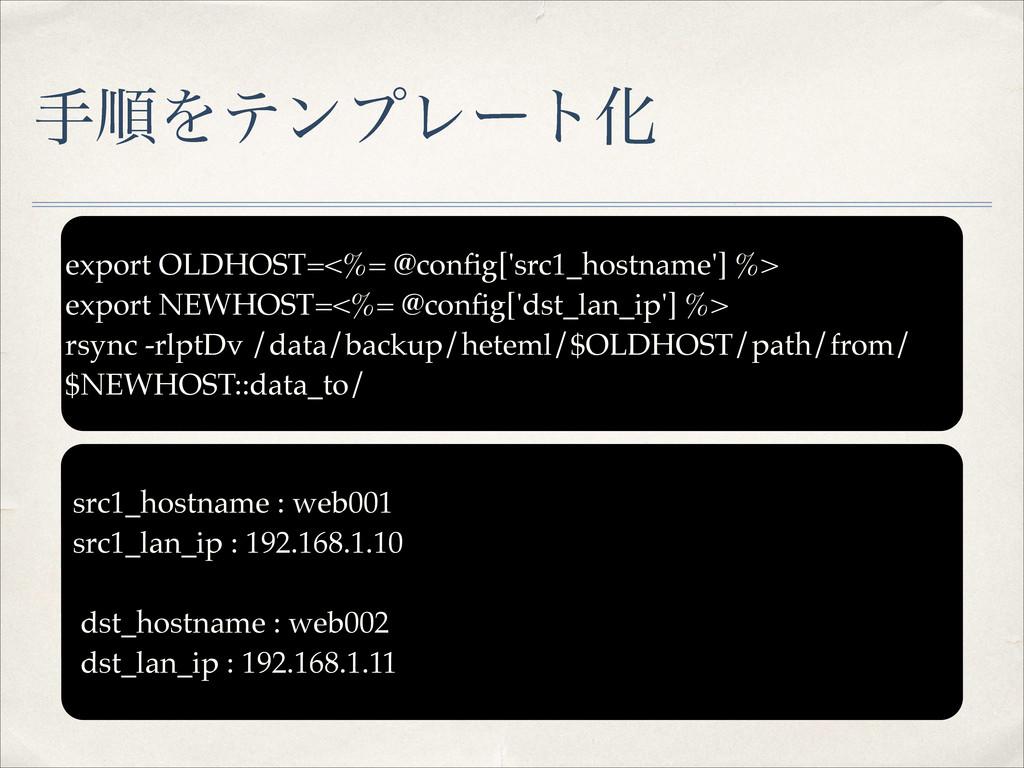 खॱΛςϯϓϨʔτԽ export OLDHOST=<%= @config['src1_host...