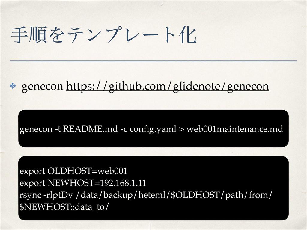खॱΛςϯϓϨʔτԽ genecon -t README.md -c config.yaml >...