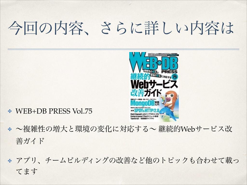 ࠓճͷ༰ɺ͞Βʹৄ͍͠༰ ✤ WEB+DB PRESS Vol.75! ✤ ʙෳੑͷ૿...