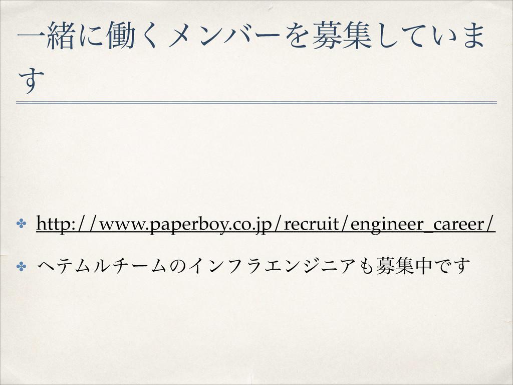Ұॹʹಇ͘ϝϯόʔΛืू͍ͯ͠· ͢ ✤ http://www.paperboy.co.jp/...
