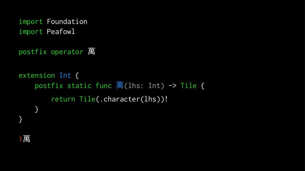 import Foundation import Peafowl postfix operat...