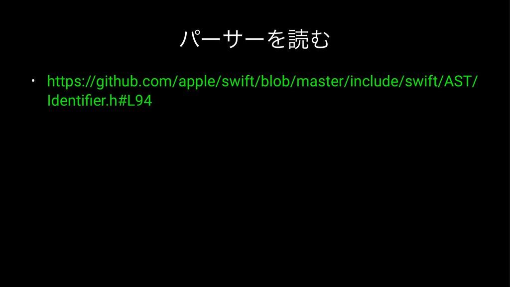 ύʔαʔΛಡΉ • https://github.com/apple/swift/blob/m...
