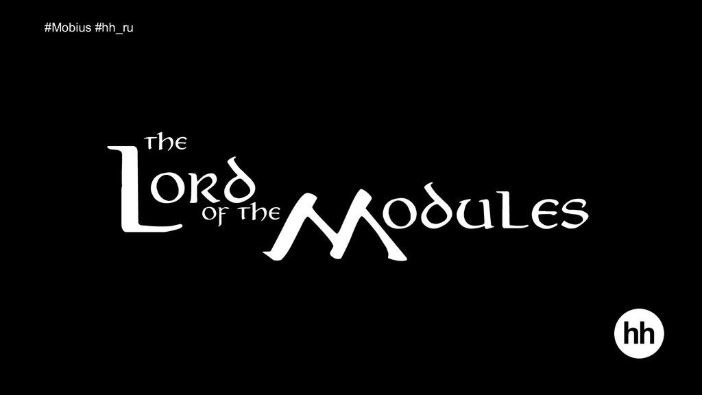 #Mobius #hh_ru L ORD M ODULES OF THE THE