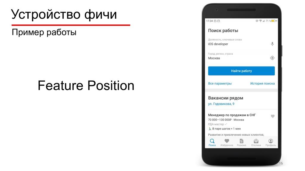 Устройство фичи Пример работы Feature Position ...