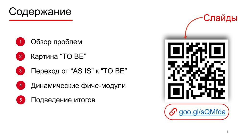 "1 Обзор проблем 2 Картина ""TO BE"" 3 Переход от ..."