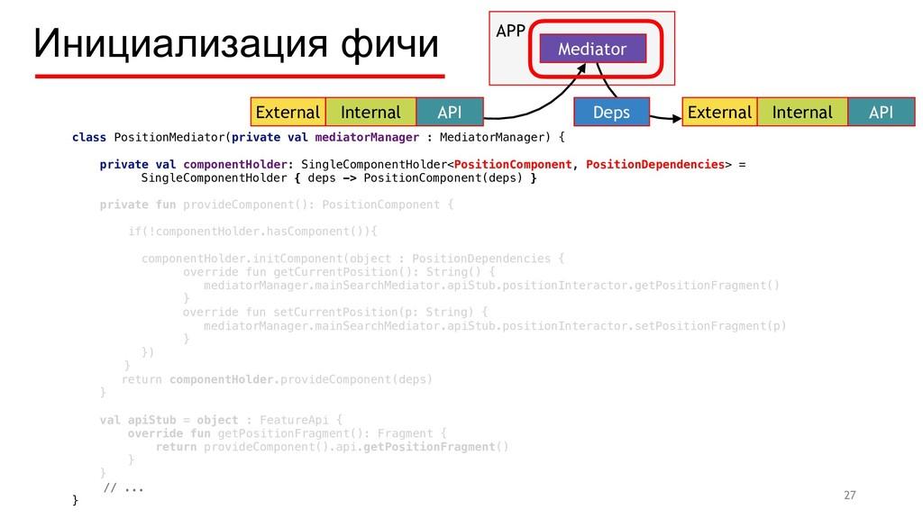 Инициализация фичи 27 External Internal API APP...