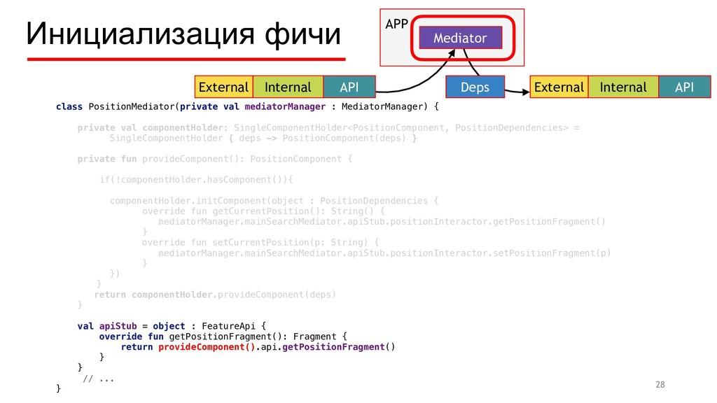 Инициализация фичи 28 External Internal API APP...