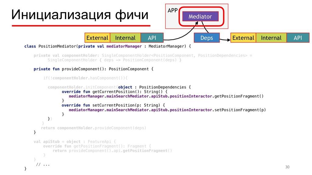Инициализация фичи 30 External Internal API APP...