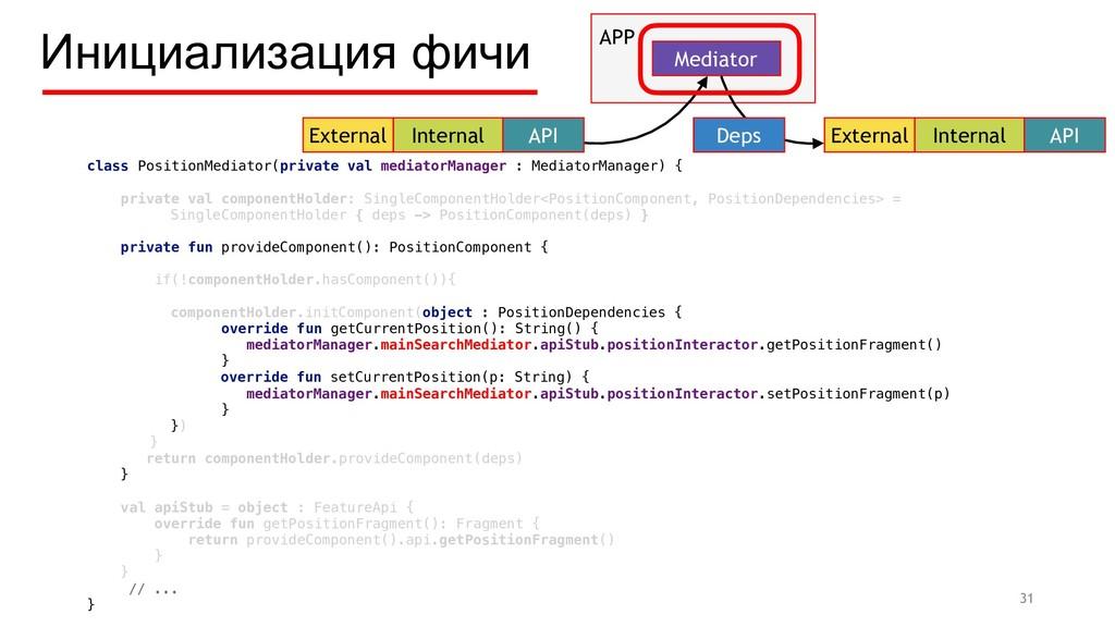 Инициализация фичи 31 External Internal API APP...