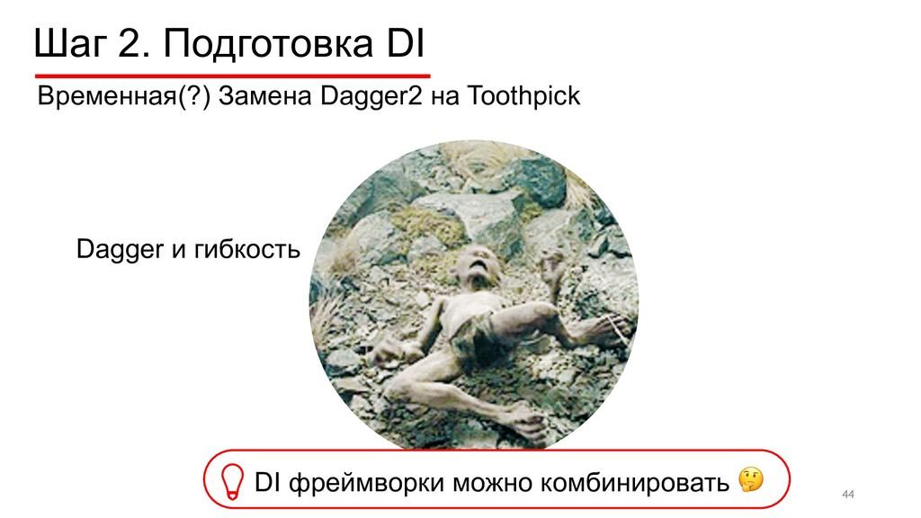 Шаг 2. Подготовка DI Dagger и гибкость 44 DI фр...