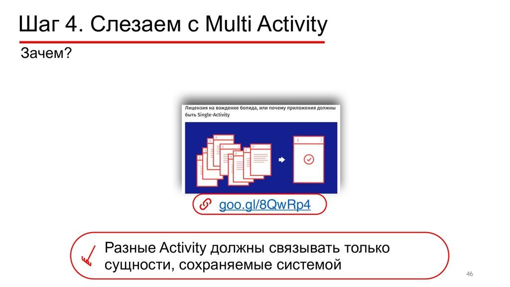 46 goo.gl/8QwRp4 Разные Activity должны связыва...