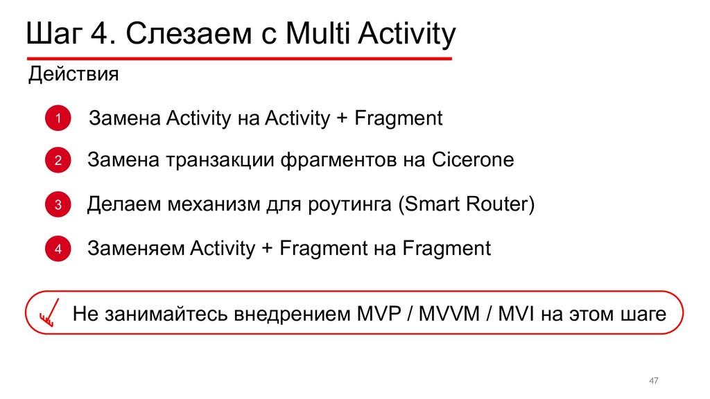47 Шаг 4. Слезаем с Multi Activity Действия 1 З...