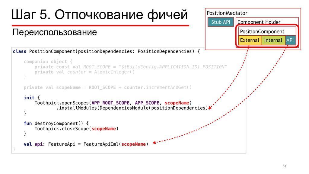 class PositionComponent(positionDependencies: P...