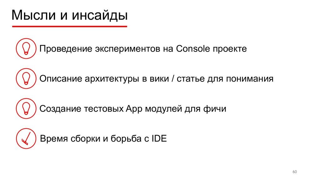 Мысли и инсайды 60 Создание тестовых App модуле...