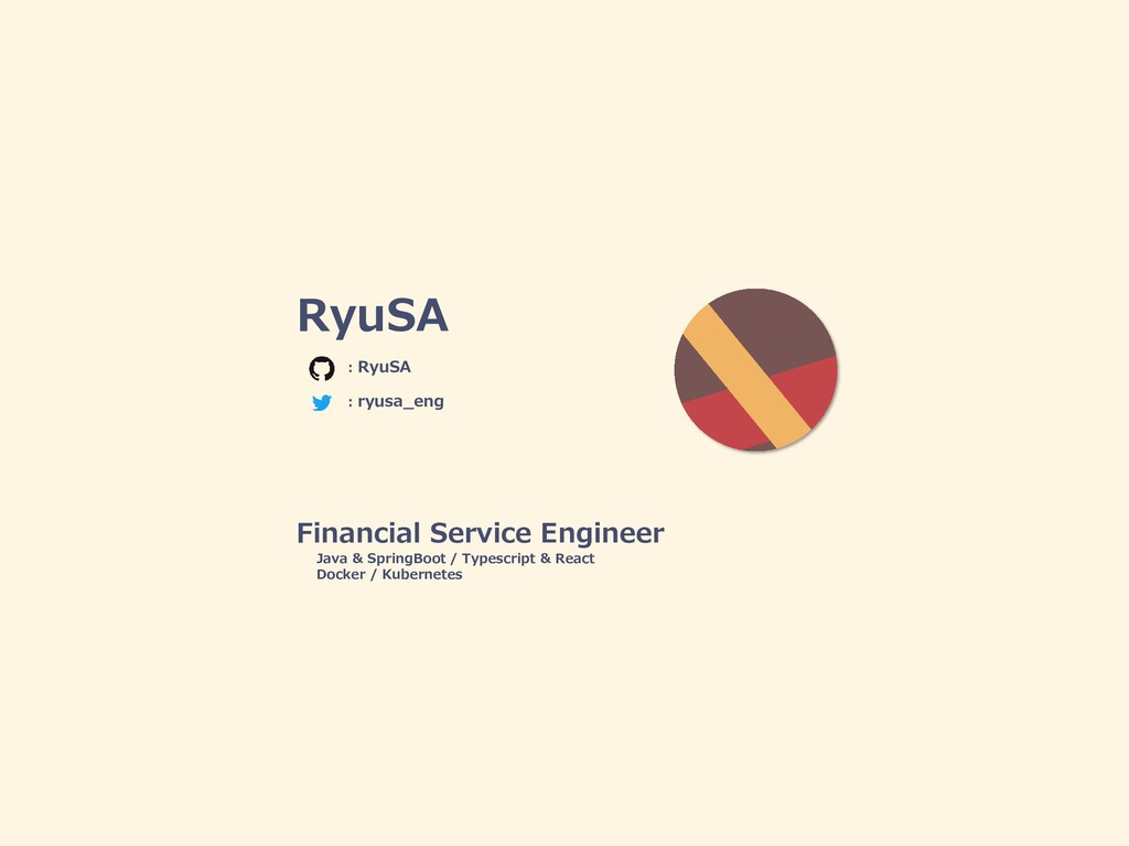 RyuSA Financial Service Engineer Java & SpringB...