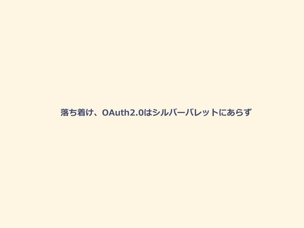 落ち着け、OAuth2.0はシルバーバレットにあらず
