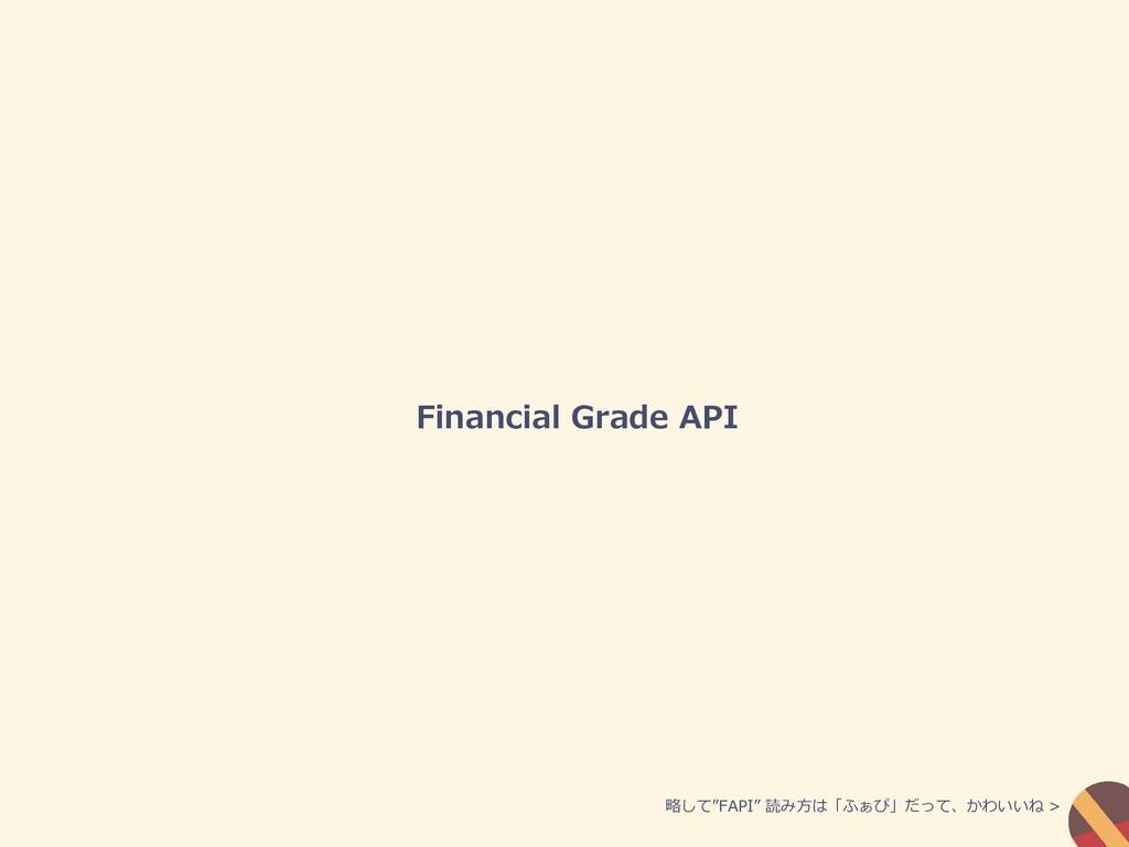 """Financial Grade API 略して""""FAPI"""" 読み方は「ふぁぴ」だって、かわいい..."""