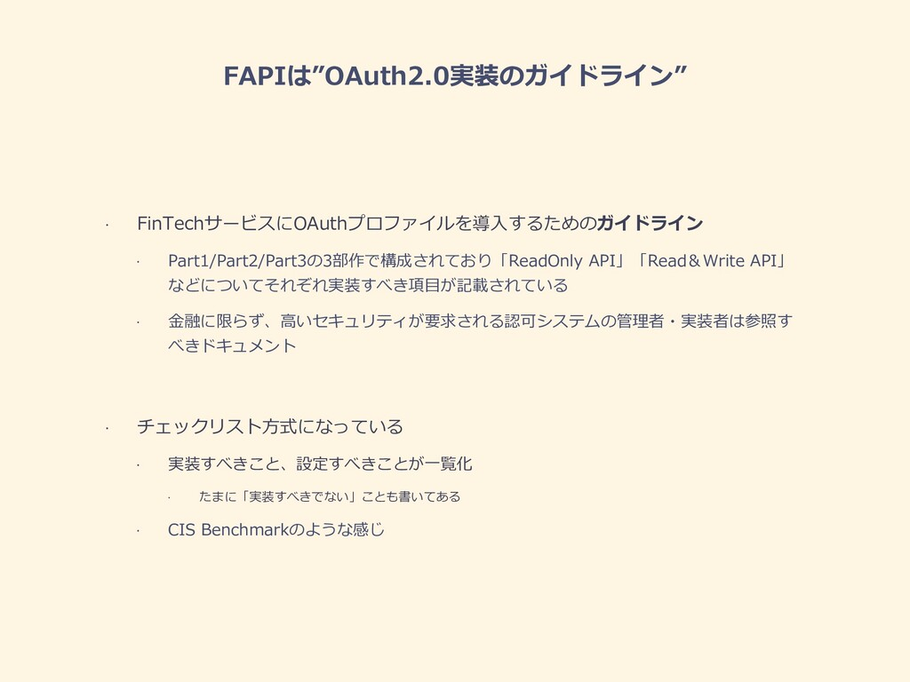 • FinTechサービスにOAuthプロファイルを導入するためのガイドライン • Part1...
