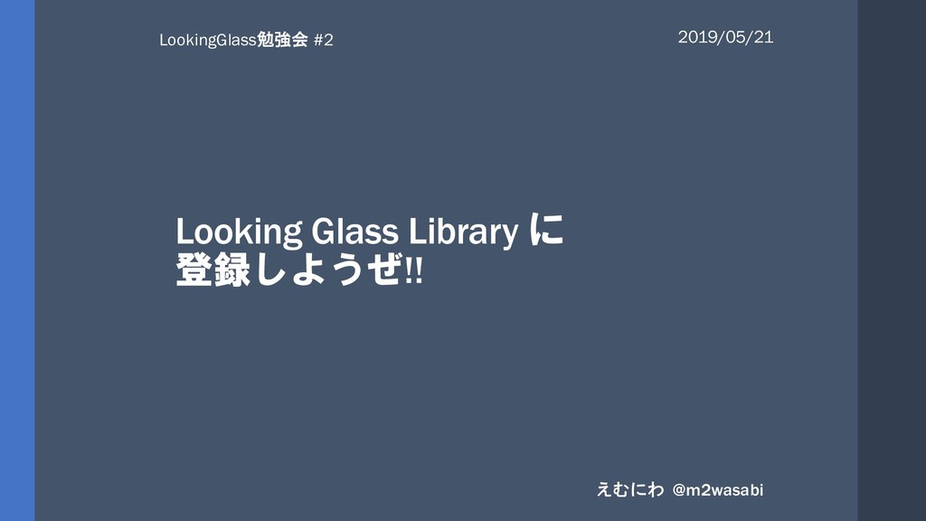 Looking Glass Library に 登録しようぜ!! LookingGlass勉強...