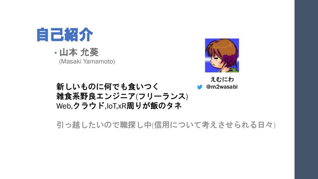 自己紹介 • 山本 允葵 (Masaki Yamamoto) えむにわ @m2wasabi 新...