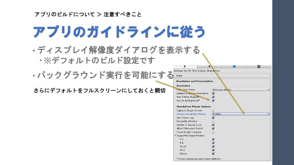 アプリのガイドラインに従う アプリのビルドについて > 注意すべきこと • ディスプレイ解像度...