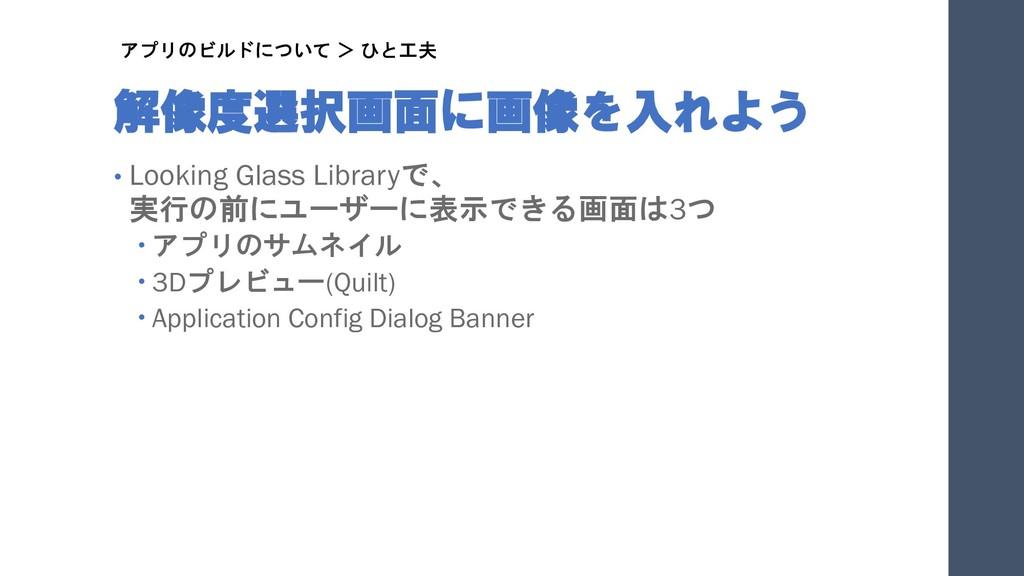 解像度選択画面に画像を入れよう • Looking Glass Libraryで、 実行の前に...