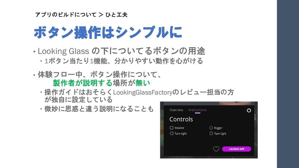 ボタン操作はシンプルに • Looking Glass の下についてるボタンの用途  1ボタ...