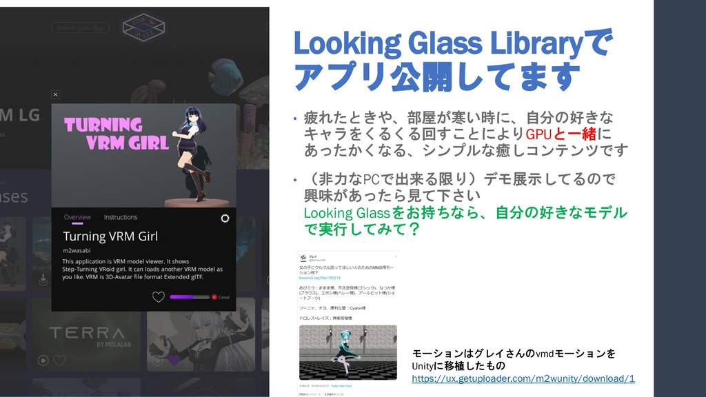 Looking Glass Libraryで アプリ公開してます • 疲れたときや、部屋が寒い...