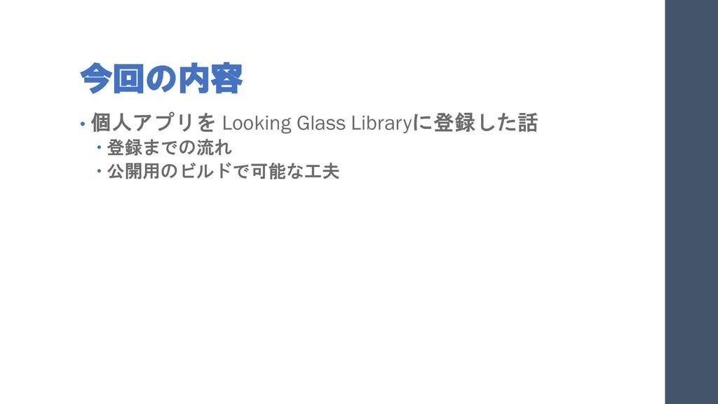今回の内容 • 個人アプリを Looking Glass Libraryに登録した話  登録...