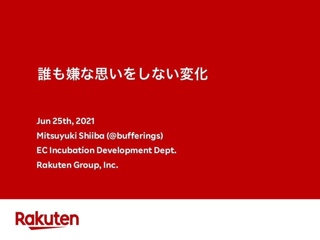 ୭ݏͳࢥ͍Λ͠ͳ͍มԽ Jun 25th, 2021   Mitsuyuki Shiiba ...
