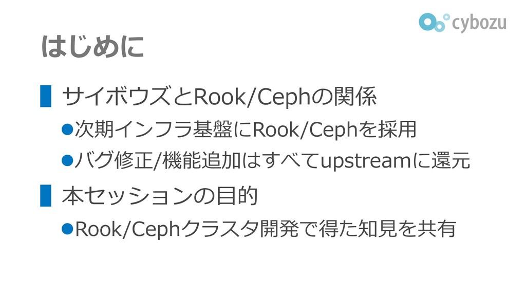 はじめに ▌サイボウズとRook/Cephの関係 ⚫次期インフラ基盤にRook/Cephを採用...