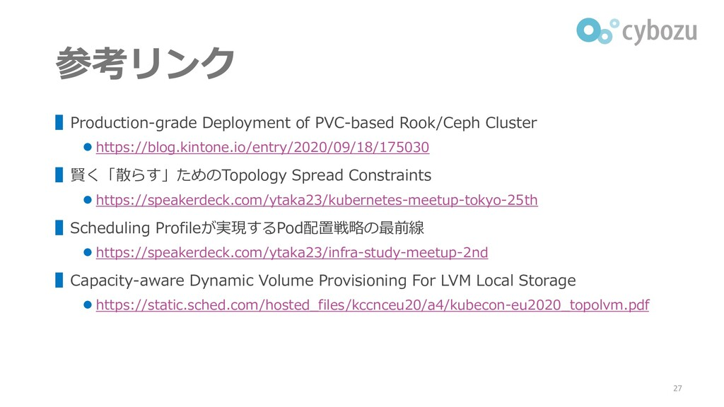 参考リンク ▌Production-grade Deployment of PVC-based...