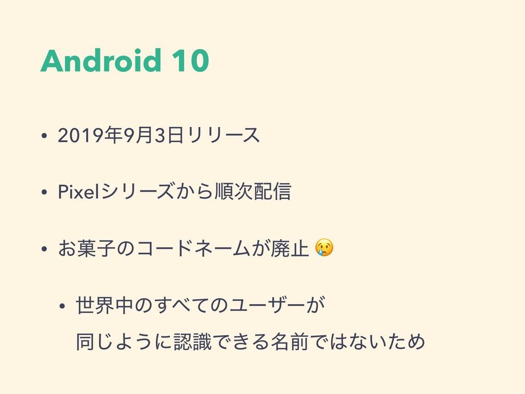 Android 10 • 20199݄3ϦϦʔε • PixelγϦʔζ͔Βॱ৴ • ...
